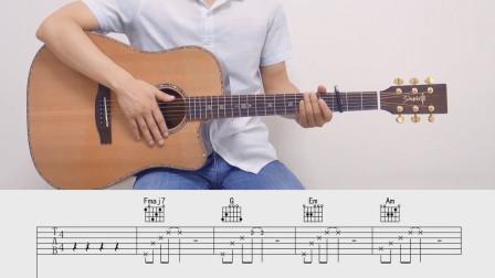 【琴侣课堂】吉他弹唱教学《你的酒馆对我打了烊》