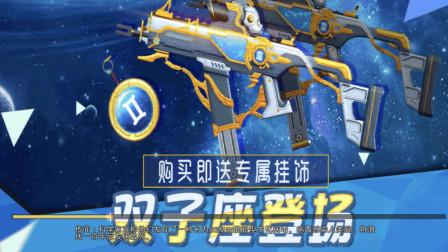 【记忆jincy】全民枪战双子座改37