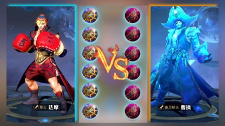 王者单挑赛:达摩vs曹操,达摩:让你一个大招,你都打不过!
