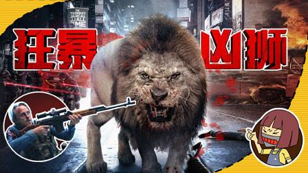 《狂暴凶狮》让城市变身狩猎场