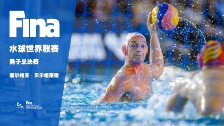 FINA水球世界联赛男子总决赛 day1