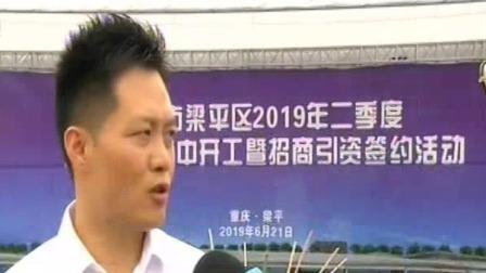 重庆新闻联播 2019 梁平区集中开工签约40个重点项目