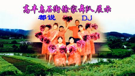 高丰乌石街徐家舞蹈队《都说DJ》瑞昌市广场舞