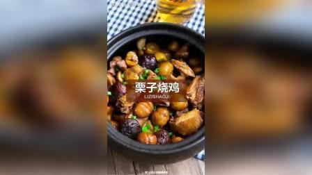 【板栗烧鸡】栗子的香甜软糯, 鸡肉美味营养, 比黄焖鸡都好吃