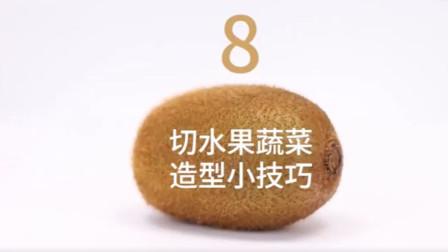 8个小技巧教你做水果蔬菜拼盘,招待客人瞬间高大上!