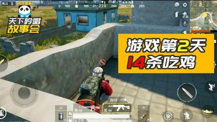 和平精英地板蹲是个技术活 游戏第2天14杀吃鸡