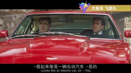 憨豆先生的阿斯顿马丁追电动汽车,就是结局有点尴尬