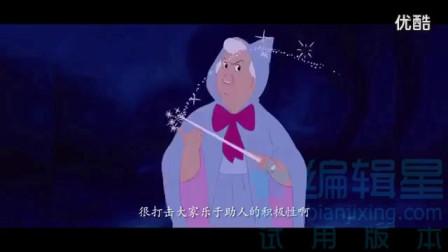 报告老板之权力游戏 童话总动员灰姑娘的故事