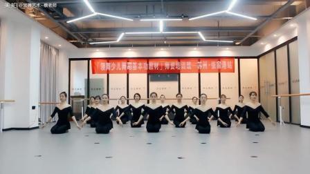 中国舞协天使芭蕾教材: 一级《天使的眼睛》