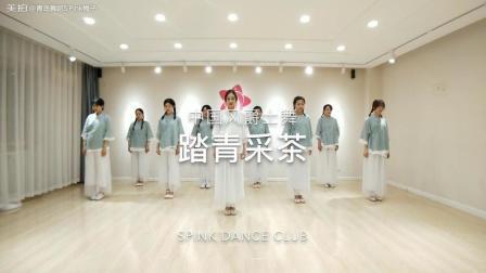 青岛SPink舞蹈 中国风爵士【踏青采茶】完整版结课喽