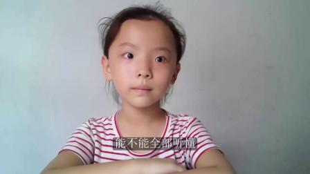 刘坚强儿童学《小学一年级国际班英语(下)》7-1 Look and see