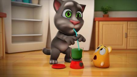 51会说话的汤姆猫家族 我的汤姆猫短片 榨汁狂
