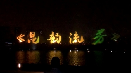 【音乐喷泉】昆山大渔湾音乐喷泉《昆韵流芳》完整版 - 20190622