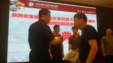 陕西省蒲城县新高考背景下,教育教学提升骨干教师专题培训,结业典礼颁发证书(二)