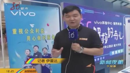 走进黑龙江vivo5G体验店的售后服务中心,听听工作人员的服务理念