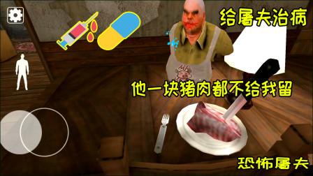 恐怖屠夫:我把屠夫的最后一头猪宰了,目的是帮助他恢复健康