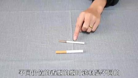 经常购买香烟的抓紧看看!现在知道还不晚,记得告知家人越快越好