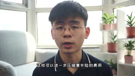 金松理财课堂-保险基础知识大扫盲(下)