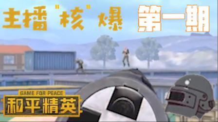 【主播核爆】和平精英爆笑主播时刻 第一集 奇怪君立FLAG被打脸!搞笑解说