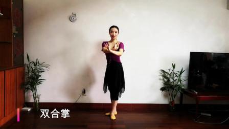 古典舞基本手位的正背面分解动作,第二部分