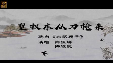 潮曲: 皇权本从刀枪来- 许佳娜^许淑婉