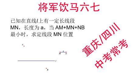 将军饮马的六七模型,比较高端的两个模型,重庆四川中考常考