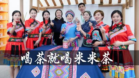 《喝茶就喝土家米米茶》——2019年重庆茶博会