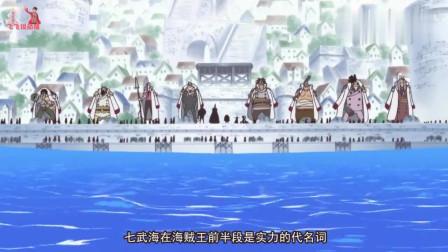 海贼王:明哥倒台,七武海时代早已结束,而他未与草帽团有接触
