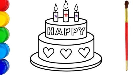 简笔画画生日蛋糕,涂上颜色非常漂亮,小朋友喜欢