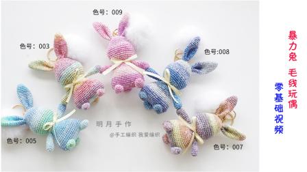 明月手作暴力兔玩偶挂件零基础钩针视频编织教学视频