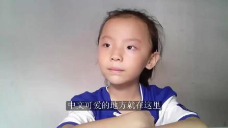 刘坚强儿童学《从零开始学英语》第1级 英文字母 1-2 要不要给孩子报课外班