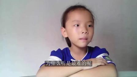 刘坚强儿童学《从零开始学英语》第1级 英文字母 1-4 怎样听懂老外的正常谈话