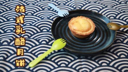 法式乳酪月饼:外国人眼中的月饼!
