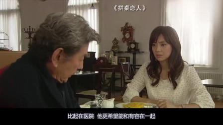 老大爷穿越时空,和年轻的妻子拼桌,妻子却正在和别人谈恋爱,好心塞!