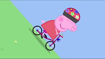 佩奇一家骑自行车出游,上坡了佩奇骑不动,脸憋得通红