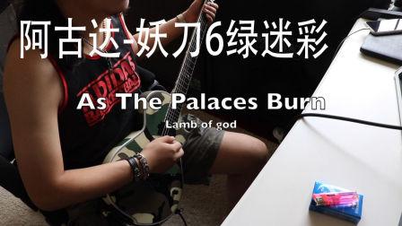 阿古达-妖刀6绿迷彩与As The Palaces Burn
