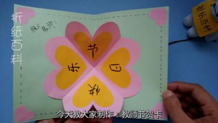 教师节立体爱心贺卡,打开弹出漂亮的爱心,手工DIY贺卡教程