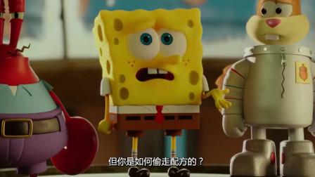 海绵宝宝:海盗偷走蟹堡王配方,大家出海寻找,来到人类世界