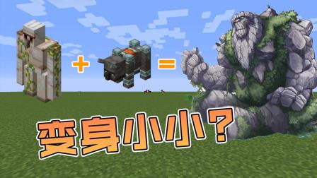 我的世界:铁与掠夺兽合成,山岭巨人小小?