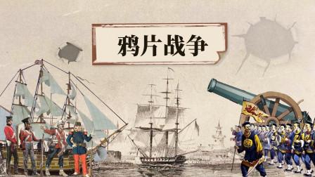 螺蛳历史-八年级上册-第1课 鸦片战争