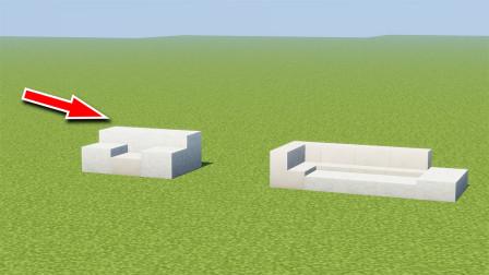 我的世界:两个基础的内饰现代假沙发,还不会的赶紧来学!