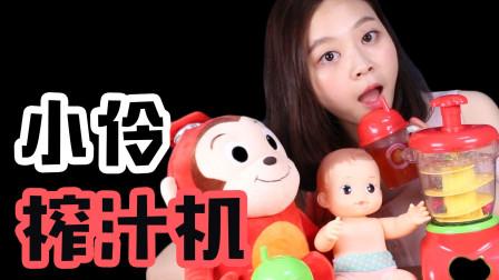韩国玩具榨汁机过家家游戏