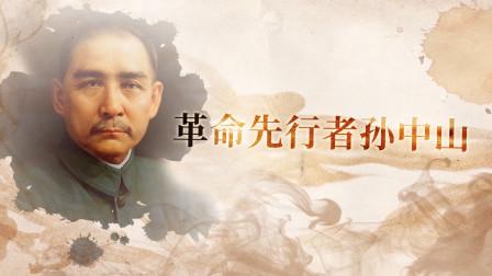 螺蛳历史-八年级上册-第8课 革命先行者孙中山