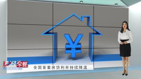 全国首套房贷利率持续降温
