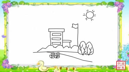 儿童简笔画学习 第一季 小学学校简笔画简单的画法