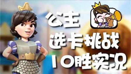 《皇室战争》疋木小讲堂 公主选卡挑战10胜实况