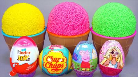 72变猜猜看!惊喜奇趣蛋美珠粒粒冰淇淋桶惊喜礼物送不停!