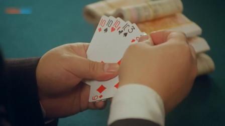 赌神本想大赢一场,结果遇到个厉害的,大伙都看他表演