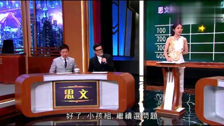 李思捷、单立文与小朋友玩问答游戏,经常搞怪,杨千嬅搞笑主持!