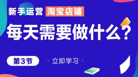 【司空电商会】新手运营淘宝店铺,每天需要做什么?(三)